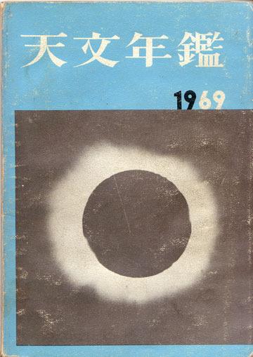 Tennen1969