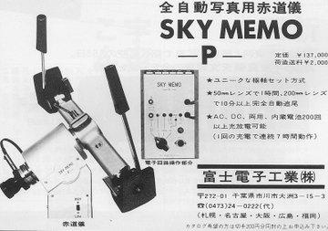 Skymemo